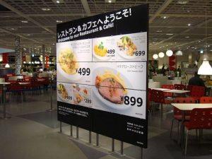 m_ikea_food_640